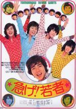 isoge-wakamono.jpg